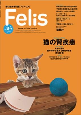 猫医者の人は必見!?猫の臨床専門誌『Felis』