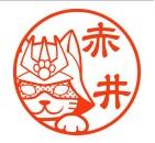 2015_05_12-しっぽと生活-シャア猫のハンコ