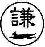 2015_05_12_-ニャン鑑-謙一猫のハンコ