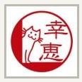 2015_05_12-小野印房-のぞく猫のハンコ